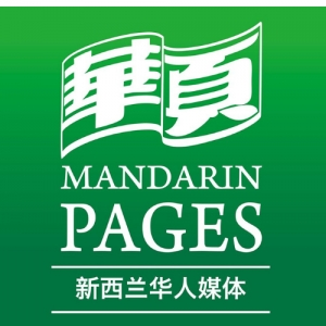 Mandarin Pages